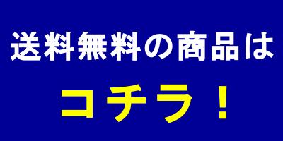 送料0円バナー